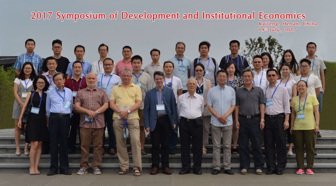 2017 Symposium of Development and Institutional Economics